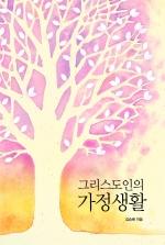 -저자 : 김승배  부모에대한관계,자녀와의관계,그리고부부간의올바른관계에대하여짧지만풍부한&n..